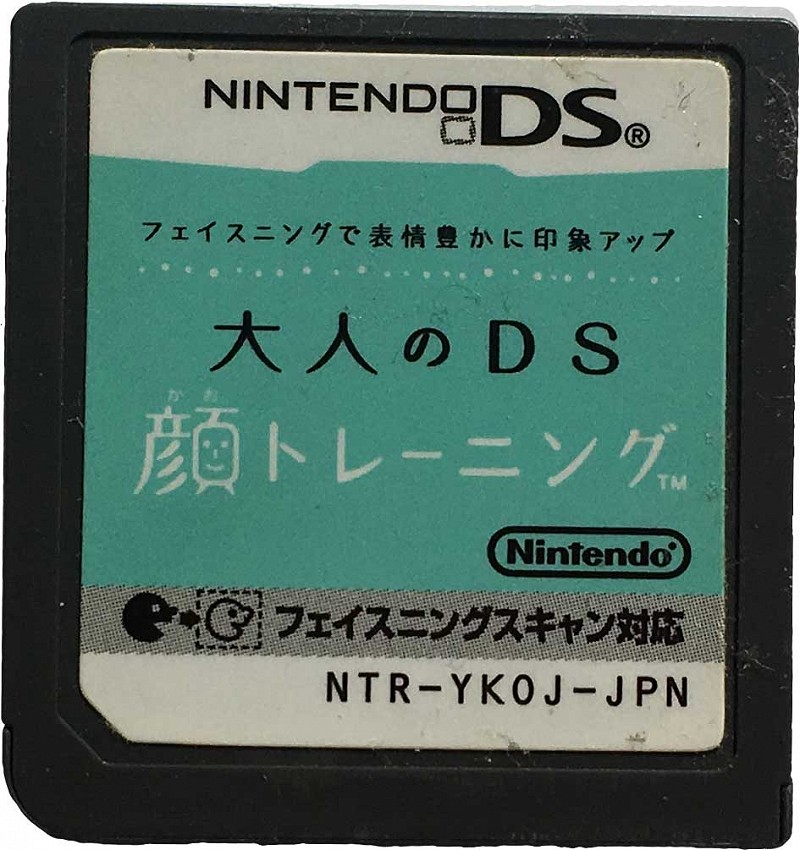 Photo of the DS Face Training for Nintendo DS