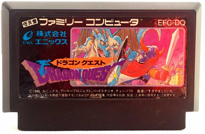 Photo of the black Dragon Quest cartridge for Nintendo Famicom