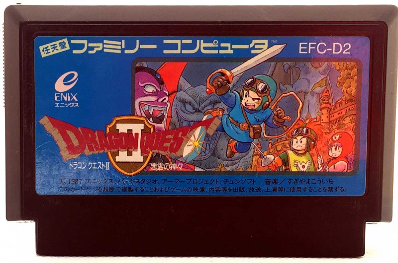 Photo of the black cartridge for Dragon Quest 2 for Nintendo Famicom