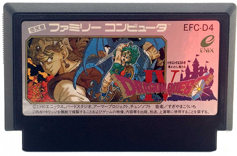 Photo of the black cartridge for Dragon Quest 4 for Nintendo Famicom
