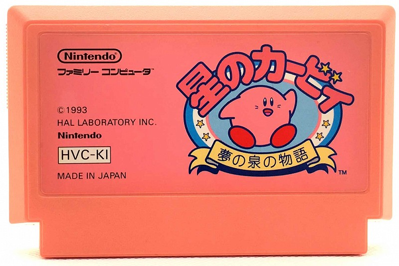 Photo of the pink cartridge for Kirby's Adventure for Nintendo Famicom