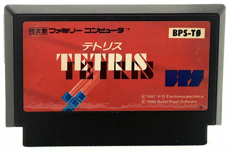 Photo of the black cartridge for Super Pinball for Nintendo Famicom