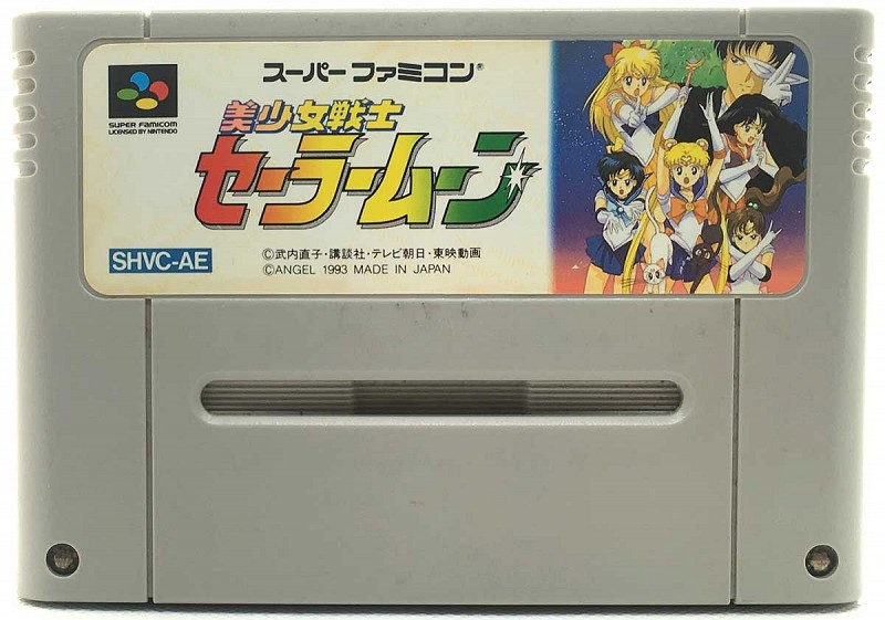 Photo of gray cartridge Bishoujo Sailor Moon for Super Famicom
