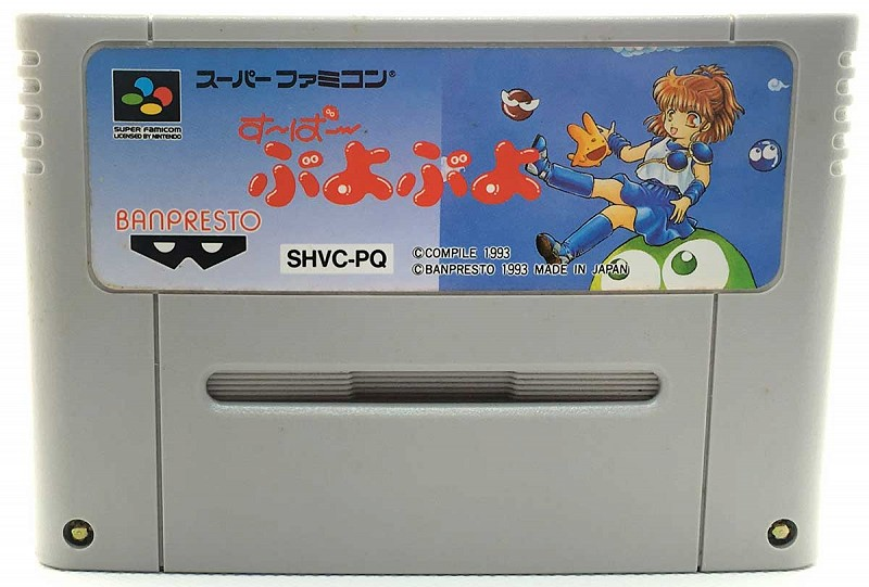 Photo of gray cartridge Super Puyo Puyo for Super Famicom